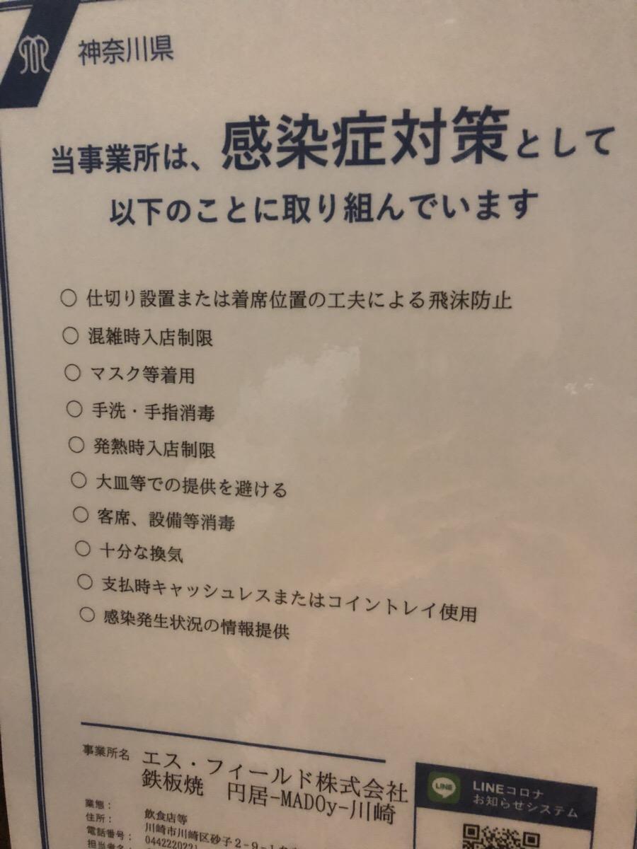 川崎で安心して鉄板焼きが堪能できる【円居 -MADOy- 川崎】