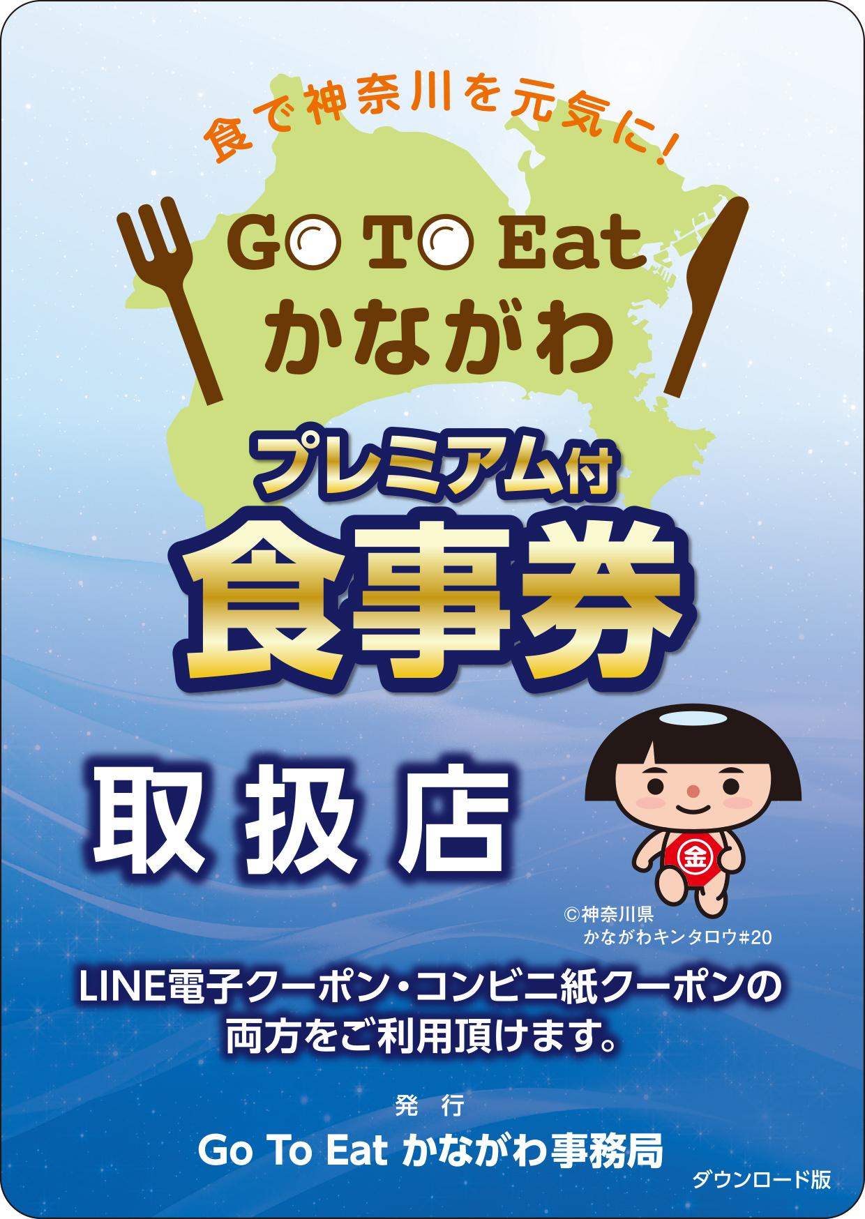 GoToEat加盟店の[円居 -MADOy- 川崎]