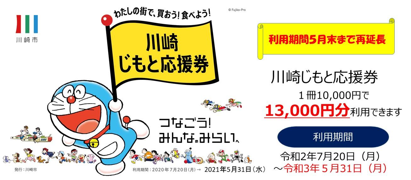 川崎じもと応援券を使って【円居 ‐MADOy‐ 川崎】で鉄板焼きをお楽しみください