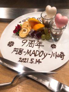 9周年を迎えた【円居 -MADOy- 川崎】でA5ランク黒毛和牛をご堪能ください
